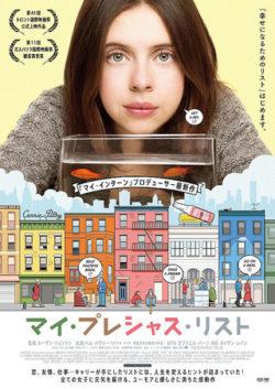 中沢志乃さんが字幕翻訳を手がけた『マイ・プレシャス・リスト』