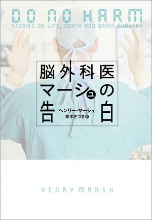 『脳外科医マーシュの告白』<br>ヘンリー・マーシュ【著】<br>栗木さつき【訳】<br>NHK出版