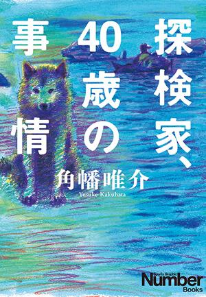『探検家、40歳の事情』<br>角幡唯介【著】<br>文藝春秋