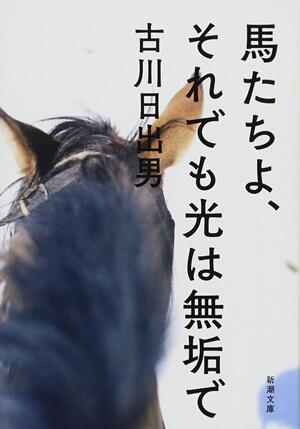 『馬たちよ、それでも光は無垢で』<br>古川日出男【著】<br>新潮社