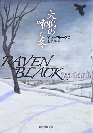 『大鴉の啼く冬』<br>アン・クリーヴス【著】<br>玉木亨【訳】<br>東京創元社