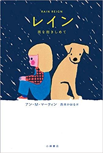 『レイン: 雨を抱きしめて』<br>アン・M・マーティン【著】<br>西本かおる【訳】<br>小峰書店