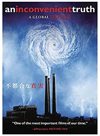 石田さんの翻訳作品『不都合な真実』