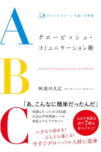 『グロービッシュ・コミュニケーション術』<br>阿部川久広【著】<br>すばる舎