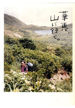 『華恵、山に行く。』<br>華恵【著】<br>山と渓谷社