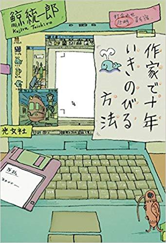 『作家で十年いきのびる方法』<br>鯨統一郎【著】<br>光文社