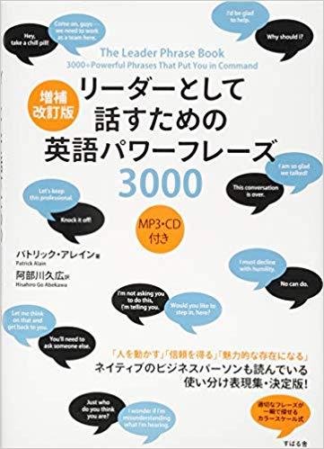 『リーダーとして話すための英語パワーフレーズ3000』<br>パトリック・アレイン【著】<br>阿部川久広【訳】<br>すばる舎