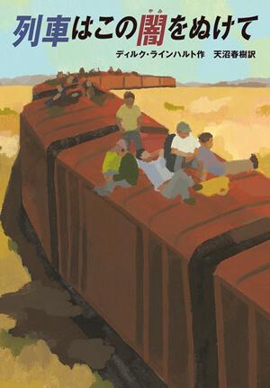 『列車はこの闇をぬけて』<br>ディルク・ラインハルト【著】<br>天沼春樹【訳】<br>徳間書店