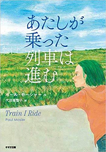 『あたしが乗った列車は進む』<br>ポール・モーシャー【著】<br>代田亜香子【訳】<br>鈴木出版