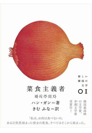 『菜食主義者』<br>ハン・ガン【著】<br>きむ ふな【訳】<br>CUON