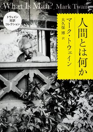 『人間とは何か』<br>マーク・トウェイン【著】<br>大久保博【訳】<br>KADOKAWA