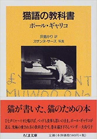 『猫語の教科書』