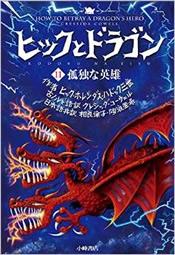 『ヒックとドラゴン11 孤独な英雄』<br>相良倫子【訳】<br>クレシッダ・コーウェル【著】<br>小峰書店