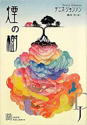 『煙の樹』デニス・ジョンソン【著】藤井光【訳】白水社