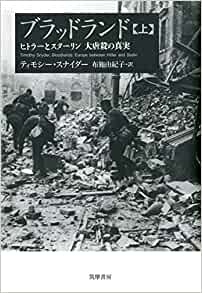 『ブラッドランド ―― ヒトラーとスターリン 大虐殺の真実』