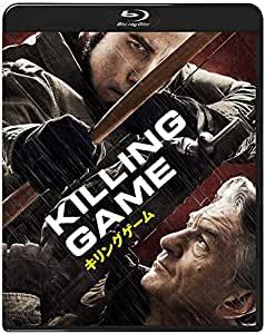『キリングゲーム』