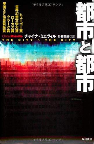 『都市と都市』日暮雅通【訳】チャイナ・ミエヴィル【著】早川文庫