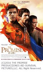 THE PROMISE 君への誓い