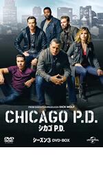 シカゴ P.D. シーズン3  DVD-BOX<br>※複数話を担当