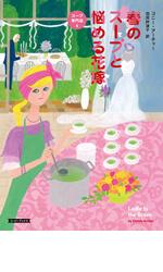 春のスープと悩める花嫁