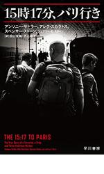 15時17分、パリ行き