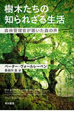 樹木たちの知られざる生活