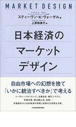 日本経済のマーケットデザイン