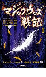 マジックウッズ戦記1 闇の魔法 上