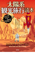 太陽系観光旅行読本