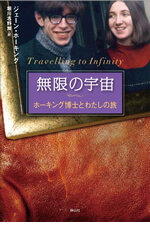 無限の宇宙 ホーキング博士とわたしの旅