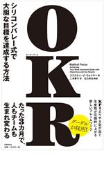 OKR シリコンバレー式で大胆な目標を達成する方法