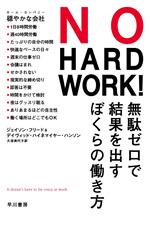 NO HARD WORK! 無駄ゼロで結果を出すぼくらの働き方