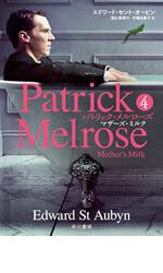 パトリック・メルローズ4:マザーズ・ミルク