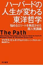 ハーバードの人生が変わる東洋哲学