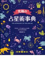 究極の占星術事典
