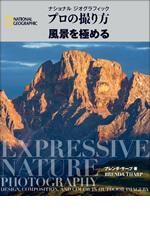 風景を極める――ナショナル ジオグラフィック プロの撮り方