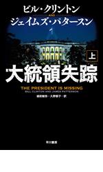 『大統領失踪』上