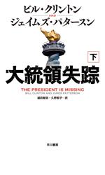 『大統領失踪』下