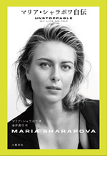 マリア・シャラポワ自伝