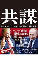 共謀 トランプとロシアをつなぐ黒い人脈とカネ