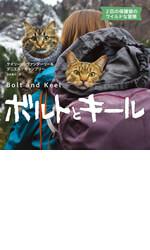 ボルトとキール 2匹の保護猫のワイルドな冒険