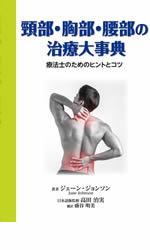 頸部・胸部・腰部の治療大事典