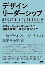 デザインリーダーシップ