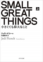 「SMALL GREAT THINGS」
