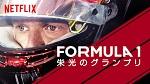 「FORMULA1 栄光のグランプリ」