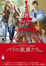 「パリの家族たち」