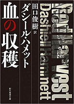 「血の収穫【新訳版】」