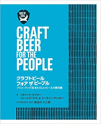 「クラフトビール フォア ザ ピープル <br>ブリュードッグ流 あたらしいビールの教科書」