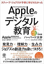 「Appleのデジタル教育」