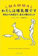 「わたしは哺乳類です:母乳から知能まで、進化の鍵はなにか 」